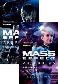 Скачать Mass Effect. Андромеда. Цикл из 2 книг