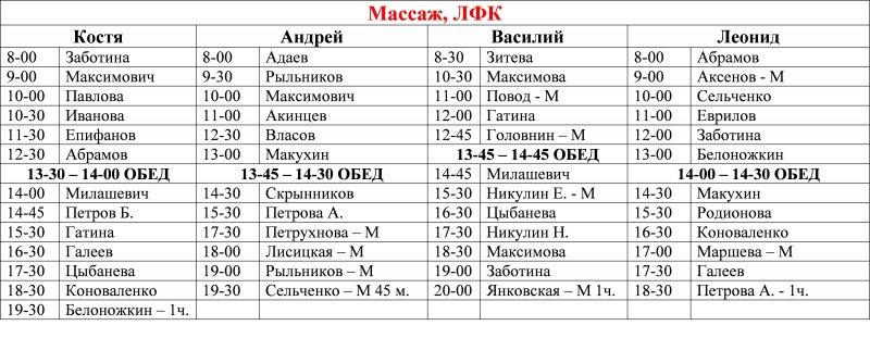 massazh.1380268671.jpg