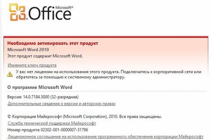 Устраняем сбой активации Microsoft Office 2010