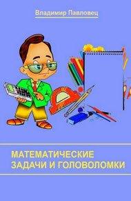 Скачать Математические задачи и головоломки