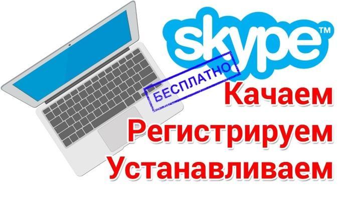 Как установить Skype на ноутбук пошагово
