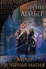 Скачать Мечи и черная магия (сборник)