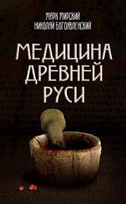 Скачать Медицина Древней Руси