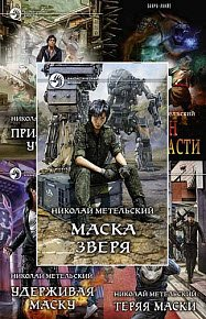 Скачать Сборник произведений Н.Метельского (11 книг) бесплатно