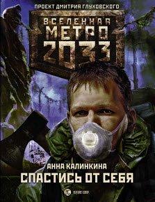 Скачать Метро 2033. Спастись от себя
