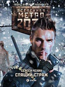 Скачать Метро 2033. Спящий Страж