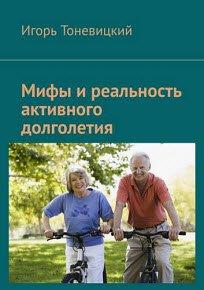 Скачать Мифы и реальность активного долголетия
