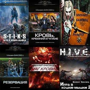 Михаил Баковец. Сборник произведений (16 книг)