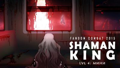 мини fandom Shaman King 2015