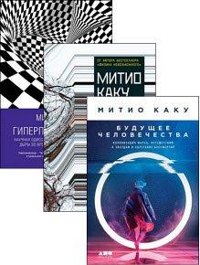 Скачать Митио Каку. Сборник (11 книг)