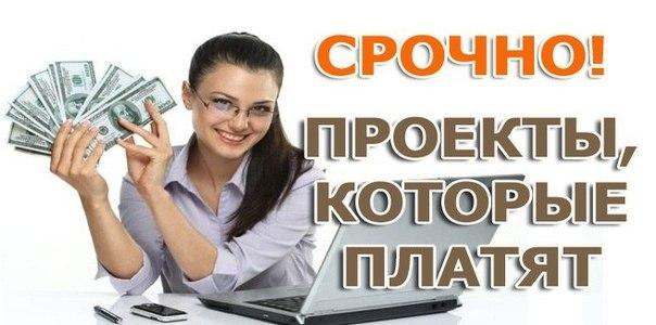 Первый форум мониторинг платящих проектов