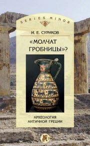 Скачать «Молчат гробницы»? Археология античной Греции