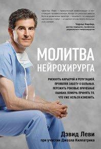 Скачать Молитва нейрохирурга