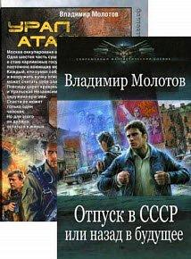 Скачать Владимир Молотов. Сборник произведений (4 книги)