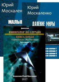Скачать Сборник произведений Ю. Москаленко (17 книг)