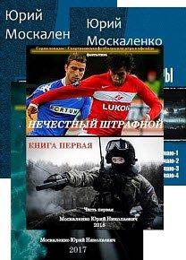 Скачать Сборник произведений Ю.Москаленко (19 книг) бесплатно