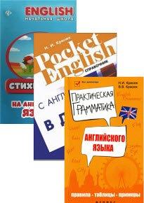 Скачать Сборник произведений Н. Красюк (4 книги) бесплатно