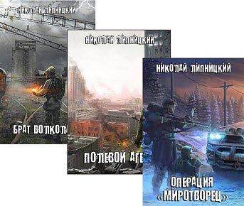 На развалинах старого мира. Цикл из 4 книг