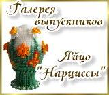 Галерея выпускников яйцо Нарциссы Narcissy.1529235254
