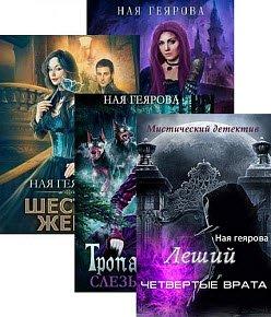 Скачать Сборник произведений Н.Геяровой (4 книги)