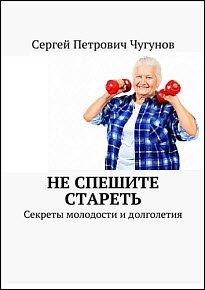 Скачать Не спешите стареть. Секреты молодости и долголетия