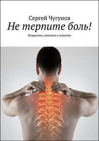 Скачать Не терпите боль! Невралгии, миозиты и миалгии