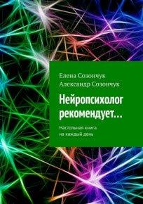 Скачать Нейропсихолог рекомендует…. Настольная книга на каждый день