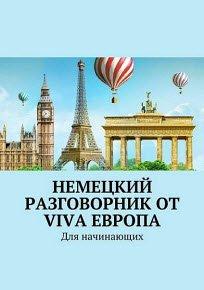 Скачать Немецкий разговорник от Viva Европа. Для начинающих