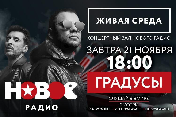 Группа «Градусы» в проекте «Живая среда» на «Новом Радио» - Новости радио OnAir.ru