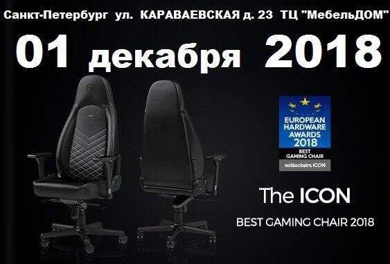 Кресла NOBLECHAIRS