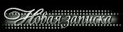 http://ipic.su/img/img7/fs/novazapska.1446310128.png