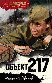 Скачать Объект 217