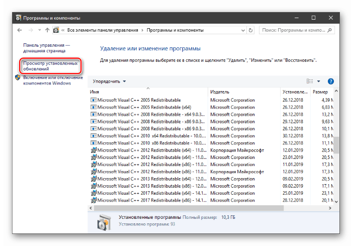 Журнал обновлений в Windows 10