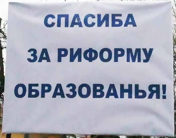 Министерство НЕобразования России