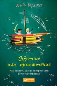 Скачать Обучение как приключение. Как сделать уроки интересными и увлекательными бесплатно