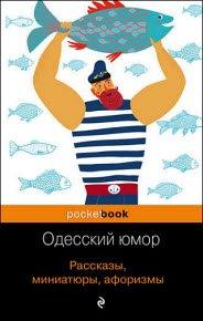 Скачать Одесский юмор. Рассказы, миниатюры, афоризмы