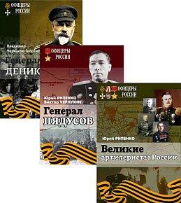 Скачать Офицеры России. Серия из 3 книг