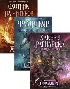 Скачать Охотник на читеров. Цикл из 3 книг
