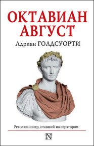 Скачать Октавиан Август. Революционер, ставший императором