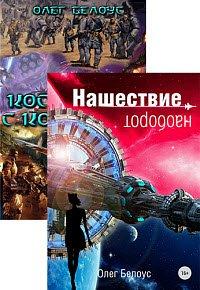Скачать Олег Белоус. Собрание сочинений (2 книги)