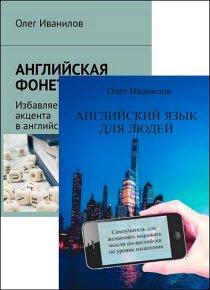 Скачать Сборник произведений О.Иванилова (2 книги)
