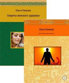 Скачать Сборник произведений О.Панковой (2 книги)
