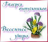 """Галерея выпускников """"Весеннее утро"""" Onlajnyishodnik.1494533672"""
