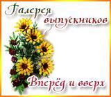 "Галерея выпускников ""Вперёд и вверх"" Onlajnyishodnik.1543590513"