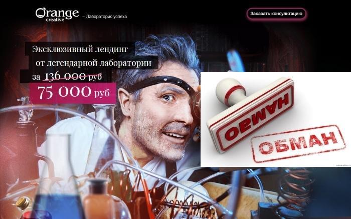 Как нас разводят на orangecreative.ru