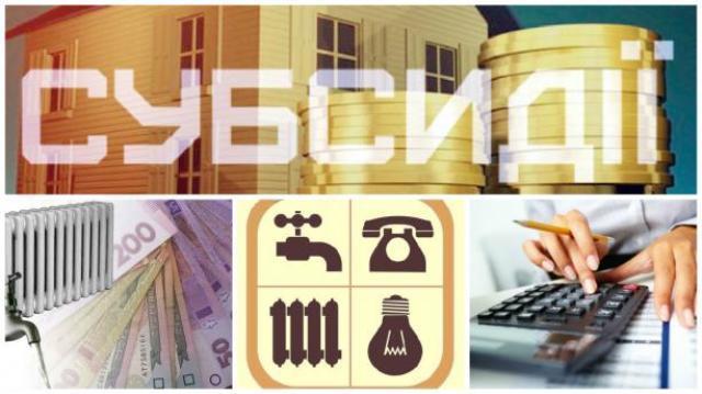 7 основних змін в програмі житлових субсидій