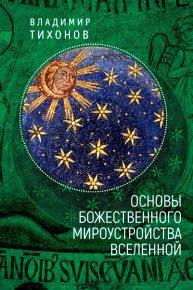 Скачать Основы Божественного мироустройства Вселенной