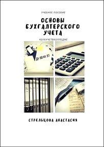 Скачать Основы бухгалтерского учета. Учебное пособие