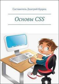 Скачать Основы CSS