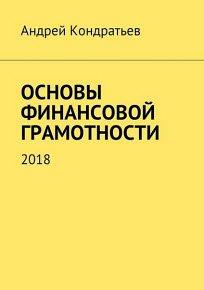 Скачать Основы финансовой грамотности. 2018